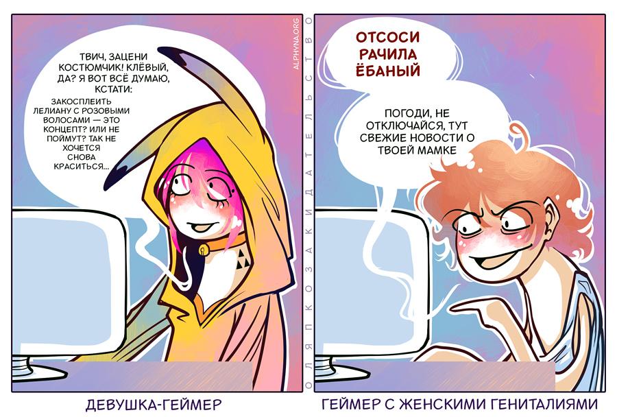 girl gamer.jpg