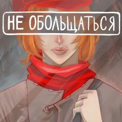 не обольщаться (2013)