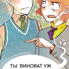 ты виноват уж тем (2014)