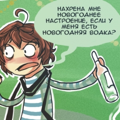 новогодняя водка (2011)