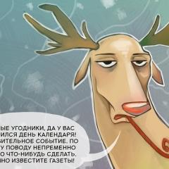 стефанид, дух отсутствия энтузиазма по поводу праздников (2013)