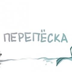 перепёска (2012)