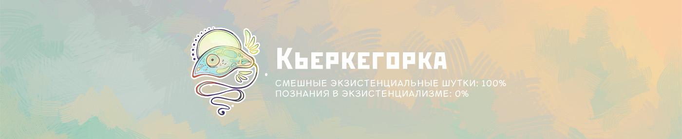 Кьеркегорка